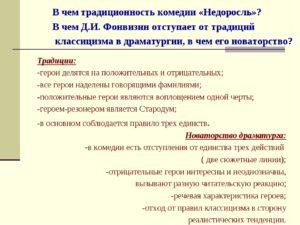 Урок Традиции и новаторство в комедии Д. И. Фонвизина Недоросль