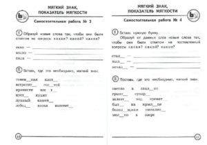 Самостоятельные работы по русскому языку (2 класс)