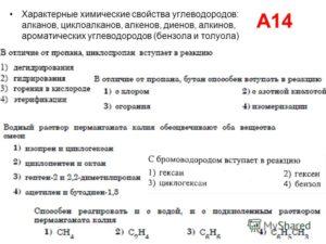Контрольная работа по химии по теме Алканы, алкены, циклоалканы