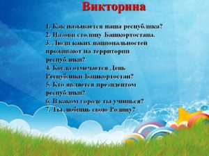 Викторина ко дню республики Башкортостан