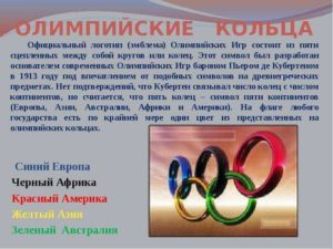 Реферат  Олимпийская символика