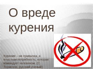 классный час о вреде курения