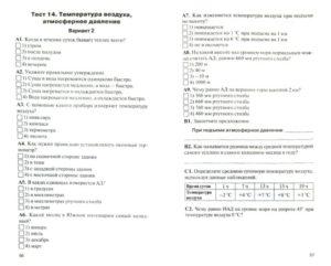 Итоговый тест по географии 6 класс ФГОС