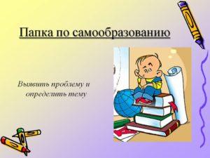 Папка по самообразованию учителя