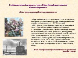 Образ Петербурга в повести Н. В. Гоголя Невский проспект