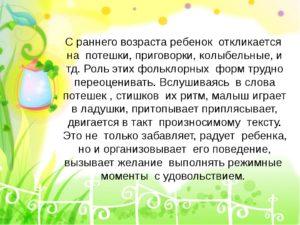 Потешки для детей 1 младшая группа