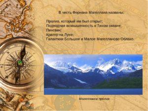 Проект по географии Путешественники