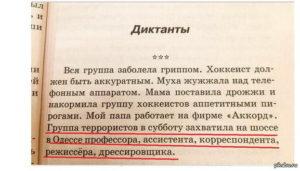 Контрольные диктанты по чеченскому языку за 1 полугодие в 2,3,4 классах