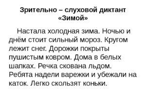 Диктанты по русскому языку 4 класс Школа России