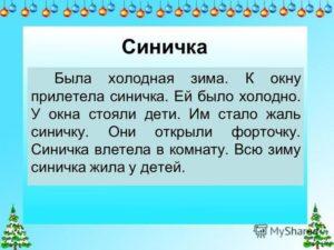 Тексты для списывания по русскому языку (1 класс)