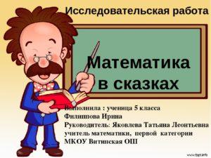 Исследовательская работа по математике (5 класс)