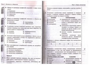 Тест по теме Личность и общество, 8 класс