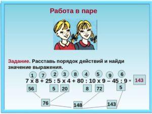 Карточки по математике 3 класс на закрепление темы Порядок действий