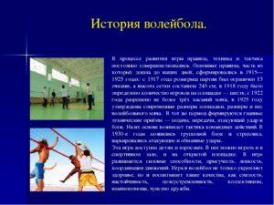 Тесты по волейболу по темам Сущность игры.История развития .Правила игры