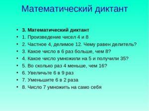 Математические диктанты, 3 класс
