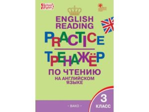 Тренажер по чтению. Английский язык (2-3 класс)