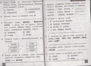 Олимпиада для 1 класса по русскому языку (с ответами) .