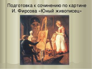 Сочинение по картине И.И.Фирсова Юный живописец