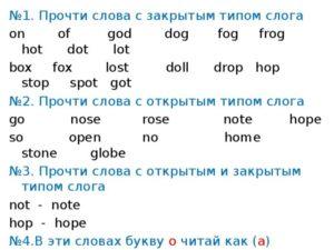 Упражнения для чтения по английскому языку, 2 класс (закрытый слог)