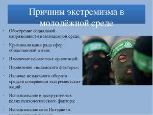 Доклад Экстремизм в молодежной среде