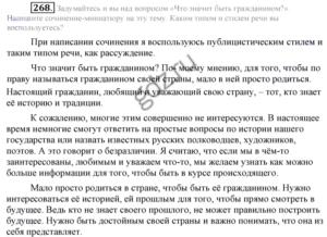 Сочинение на тему: Что значит быть гражданином России.