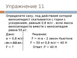 Решение задач на второй закон Ньютона в 10 кл