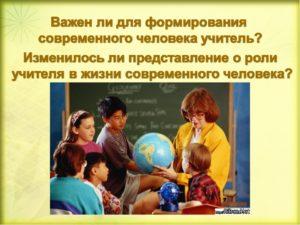 Исследовательская работа по теме Образ учителя в русской литературе и современном обществе