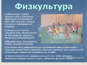 Реферат по физической культуре 5класс