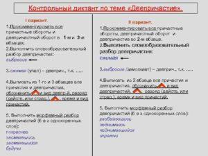 Контрольный диктант с грамматическим заданием по теме Деепричастие 7 класс.