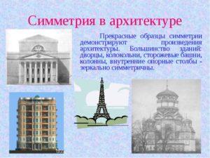 Индивидуальный проект на тему: Симметрия в архитектуре.