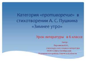 Конспект урока-анализ стихотворения А.С.Пушкина Зимнее утро