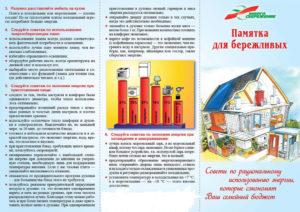 Памятка-буклет Советы по энергосбережения дома и в школе