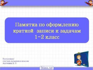Памятка по математике для 1 класса (оформление задач) .