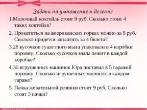 Математика. Решение простых задач на умножение и деление. УМК Школа России. 3 класс