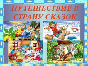Сценарий развлечения по сказкам: Путешествие в страну сказок