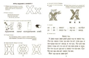Конспект занятия Звук х и буква Х