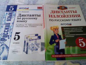 Сборник текстов для изложений и диктантов (5-7 классы)