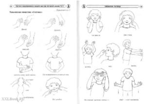 Конспект индивидуального логопедического занятия для ребенка с моторной алалией