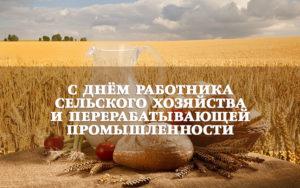 Сценарий классного часа День работника сельского хозяйства и перерабатывающей промышленности