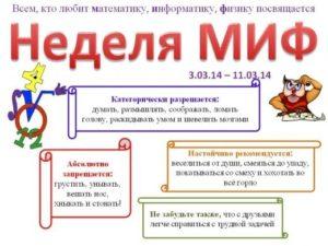Разработка открытия недели математики