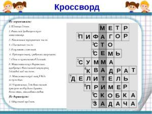 Кроссворды по математике (5-11 классы)