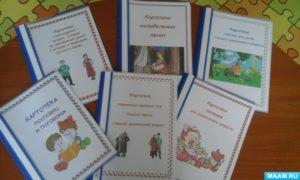Картотека художественной литературы в младшей группе