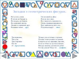 Стихи и загадки о геометрических фигурах