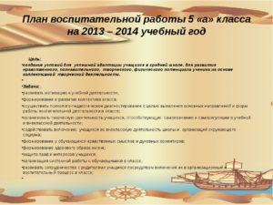 Программа воспитательной работы 5 класс (ФГОС)