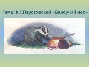 План-конспект по литературному чтению К.Г.Паустовский Барсучий нос