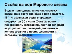 Мировой океан и его части. Свойства вод мирового океана.