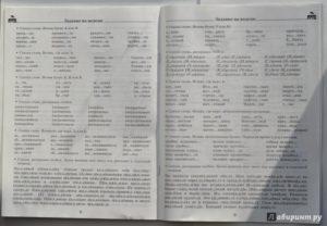 Задания на лето по русскому языку для 2 класса