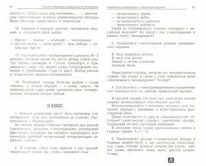 Олимпиадные задания по литературе (7 класс)