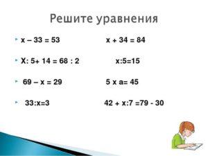 Решение уравнений 4 класс