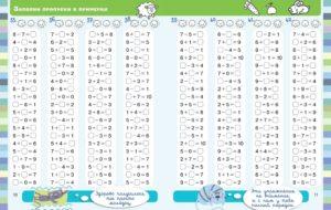 Решение примеров и задач в пределах 10. (1 класс шк. VII вид.)
